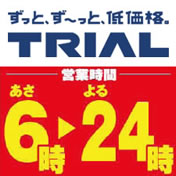TRIALのイメージ