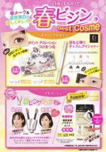 なべや化粧品DAY開催!!