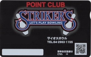 ボウリングにお得なポイントクラブ