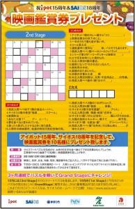 クロスワードパズル2ndStage(第2弾)