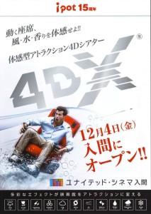 ユナイテッド・シネマ入間に4DXオープン