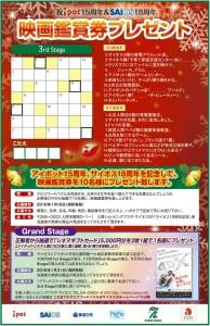 クロスワードパズル第3弾