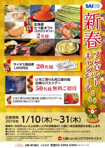 新春プレゼントキャンペーン  【終了】