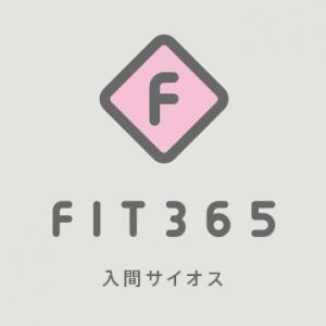 フィットネスジム FIT365