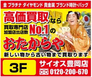 買取専門店おたからや【サイオス豊岡店】オープン!