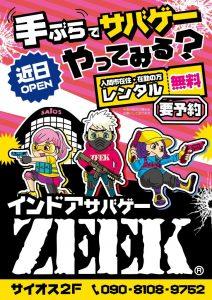 サバイバルゲームフィールド【ZEEK】オープン!