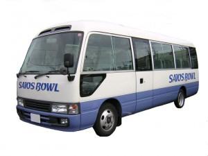 サイオスボウル送迎バス