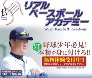 リアル・ベースボール・アカデミー
